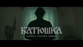 Batushka - Chapter III: The Doubts - Liturgiya (Литургия)