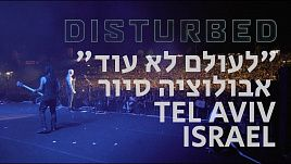 Disturbed - Never Again (Live at Tel Aviv 2019)